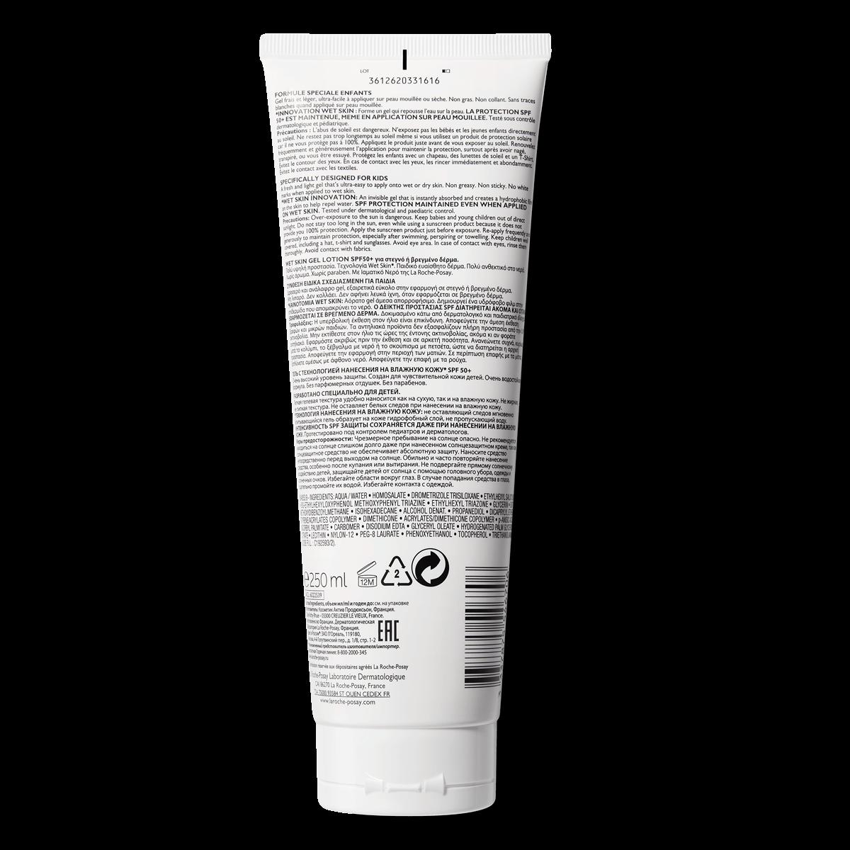 La Roche Posay Produktsida Sol Anthelios Wet Skin Gel Dermo Pediatrics